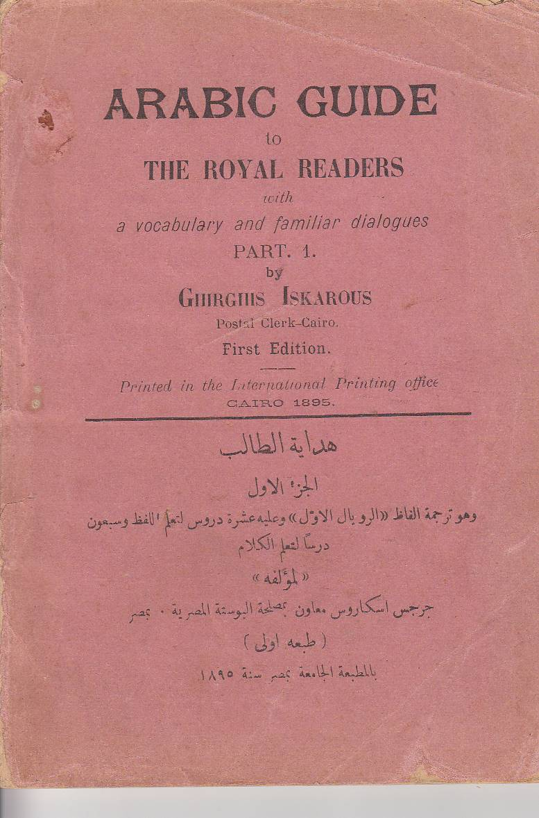 ARABIC GUIDE TO ROYAL READERS A VOCABULARY AND FAMILIAR DIALOGUES, Part 1.